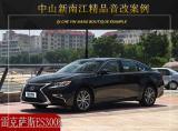 中山新南江雷克萨斯ES300h汽车音响升级美国钻石DIAMOND!,欧卡改装网,汽车改装