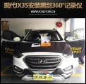 深圳哪里有可以升级全景的,深圳福田现代IX35升级360全景,欧卡改装网,汽车改装