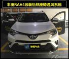 丰田RAV4如何升级座椅通风,深圳的座椅通风哪里好,座椅通风贵吗,欧卡改装网,汽车改装