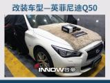 上海音豪英菲尼迪Q50改装德国伊顿喇叭,欧卡改装网,汽车改装
