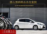 唐山博纳 丰田雅力士汽车音响改装升级雷贝琴!,欧卡改装网,汽车改装