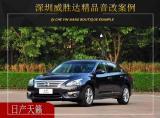深圳威胜达 日产天籁汽车音响改装升级雷贝琴!,欧卡改装网,汽车改装
