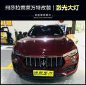 惠州惠城玛莎拉蒂升级激光大灯,惠州专业改装,欧卡改装网,汽车改装