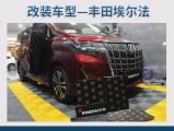 丰田埃尔法汽车音响改装德国伊顿rse160喇叭,欧卡改装网,汽车改装