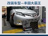 上海音豪丰田大霸王改装俄罗斯STP隔音,欧卡改装网,汽车改装