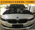 广州地区推荐改装宝马原厂ACC自适应巡航电话地址,欧卡改装网,汽车改装