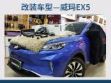 威玛EX5汽车音响改装丹麦丹拿ESOtan 232 两分频套装喇叭,欧卡改装网,汽车改装