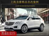 上海音豪  凯迪拉克XT5音响改装升级雷贝琴!,欧卡改装网,汽车改装