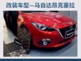 上海汽车隔音改装 上海音豪马自达昂克塞拉改装俄罗斯StP,欧卡改装网,汽车改装