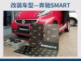 苏州汽车隔音改装 上海音豪奔驰smart改装俄罗斯StP,欧卡改装网,汽车改装