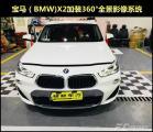 惠城马安车改 19款宝马X2升级360全景 什么车改能改360全景,欧卡改装网,汽车改装