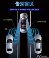 龙湖新溪车改,大众途观L加装盲点辅助,汽车盲点在哪里,欧卡改装网,汽车改装