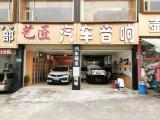锐志音响改装全套雷贝琴精简有道广州番禺艺匠汽车音响改装,欧卡改装网,汽车改装