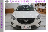 武汉青山马自达CX-5发烧友汽车音响升级绅士宝UT-6.3,欧卡改装网,汽车改装