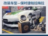 保时捷帕拉梅拉汽车音响改装德国伊顿MAS 160 三分频套装喇叭喇叭—上海音豪专业音响店,欧卡改装网,汽车改装
