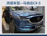 黄埔汽车隔音改装 上海音豪马自达CX-5改装俄罗斯StP航空系列,欧卡改装网,汽车改装