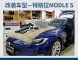 徐汇汽车音响改装 上海音豪特斯拉MODLE S改装德国伊顿rse160 三分频套装喇叭,欧卡改装网,汽车改装