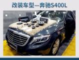 黄埔汽车隔音改装 上海音豪奔驰S400L改装俄罗斯StP航空系列,欧卡改装网,汽车改装