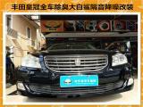 丰田皇冠全车除臭大白鲨隔音降噪改装方案靓车港,欧卡改装网,汽车改装
