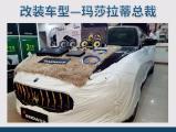 上海汽车音响改装 上海音豪玛莎拉蒂总裁改装法国劲浪 乌托邦 165W-RC 两分频套装喇叭,欧卡改装网,汽车改装
