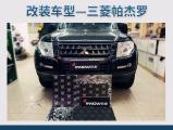苏州汽车隔音改装 上海音豪三菱帕杰罗改装俄罗斯StP航空系列,欧卡改装网,汽车改装