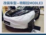 徐汇汽车隔音改装 上海音豪特斯拉model3改装俄罗斯StP航空系列,欧卡改装网,汽车改装