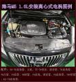 汽车动力改装海马M5 1.6L 安装魔流汽车电动涡轮增压器进气改装,欧卡改装网,汽车改装