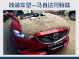 上海汽车音响改装 上海音豪马自达阿特兹改装德国伊顿pow172.2两分频套装喇叭,欧卡改装网,汽车改装