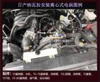 途达拉瓦纳进气提升级加装魔流离心式自动调速电子电动涡轮增压器,欧卡改装网,汽车改装