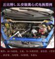 汽车动力改装丘比特 1.3L 安装魔流汽车电动涡轮增压器进气改装,欧卡改装网,汽车改装