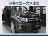 徐汇汽车音响改装 上海音豪大众途观改装美国Hybrid Audio 全球限量版顶级三分频套装,欧卡改装网,汽车改装