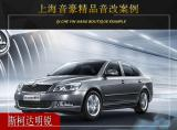 上海音豪 斯柯达明锐汽车音响改装升级雷贝琴!,欧卡改装网,汽车改装