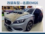 名爵MG6汽车音响改装德国伊顿pow172.2 两分频套装喇叭喇叭—上海音豪专业音响店,欧卡改装网,汽车改装