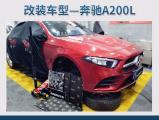 上海汽车隔音改装 上海音豪奔驰A200L改装俄罗斯StP航空系列,欧卡改装网,汽车改装