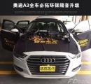 奥迪A3升级全车隔音,朝阳绵北改装,全车隔音包括哪些,欧卡改装网,汽车改装