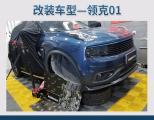 苏州汽车隔音改装 上海音豪领克01改装俄罗斯StP隔音,欧卡改装网,汽车改装