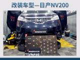 日产NV200改装俄罗斯StP案例,欧卡改装网,汽车改装