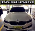 深圳宝马530Li改装电动尾门作业,欧卡改装网,汽车改装