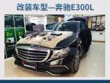 上海奔驰E300L改装丹拿三分频套装,欧卡改装网,汽车改装