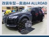 上海奥迪A4 allroad隔音改装俄罗斯StP航空系列,欧卡改装网,汽车改装