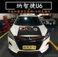 广州纳智捷U6改装盲点辅助系统+七彩氛围灯案例,欧卡改装网,汽车改装