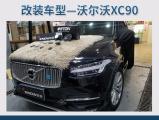 上海沃尔沃XC90音响改装德国伊顿pow172.2,欧卡改装网,汽车改装