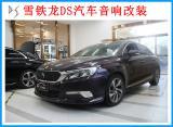 武汉雪铁龙DS5音响改装后门喇叭,欧卡改装网,汽车改装