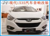 武汉现代ix35音响改装DSP功放案例,欧卡改装网,汽车改装