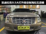 深圳凯迪拉克SLS车灯改装定制海拉5双光透镜+欧司朗CBI套装,欧卡改装网,汽车改装