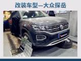 上海大众探岳隔音改装俄罗斯StP隔音案例,欧卡改装网,汽车改装