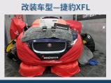 上海捷豹XFL汽车隔音改装俄罗斯StP作业,欧卡改装网,汽车改装