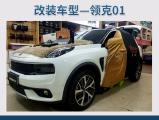 上海领克01汽车音响改装丹麦丹拿272两分频套装喇叭案例,欧卡改装网,汽车改装