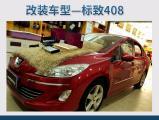 上海标致408汽车音响改装雷贝琴 RS2.3 3分频套装喇叭,欧卡改装网,汽车改装