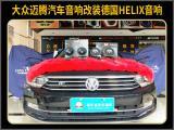 厦门大众迈腾汽车音响改装德国HELIX汽车音响案例,欧卡改装网,汽车改装